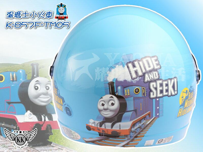 KK安全帽 童帽   湯瑪士小火車 -粉藍【附鏡片】 K-857F TM05『耀瑪騎士生活』