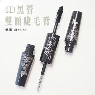 【現貨供應 歡迎批發】泰國 Mistine 4D黑管雙頭睫毛膏 IF0142