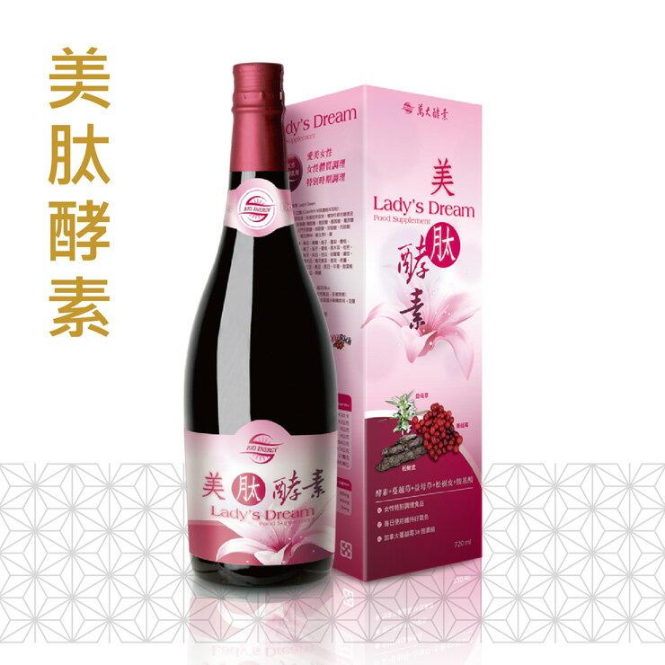 【萬大酵素】美肽酵素(綜合蔬果發酵原液)/女性保健/36倍濃縮蔓越莓/ 720ml