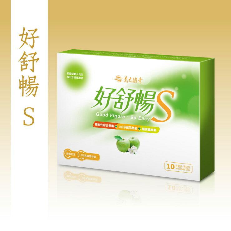 【排便順暢】好舒暢酵素粉包 /不含番瀉葉、瀉鹽、蘆薈素/  (10g/10包入)