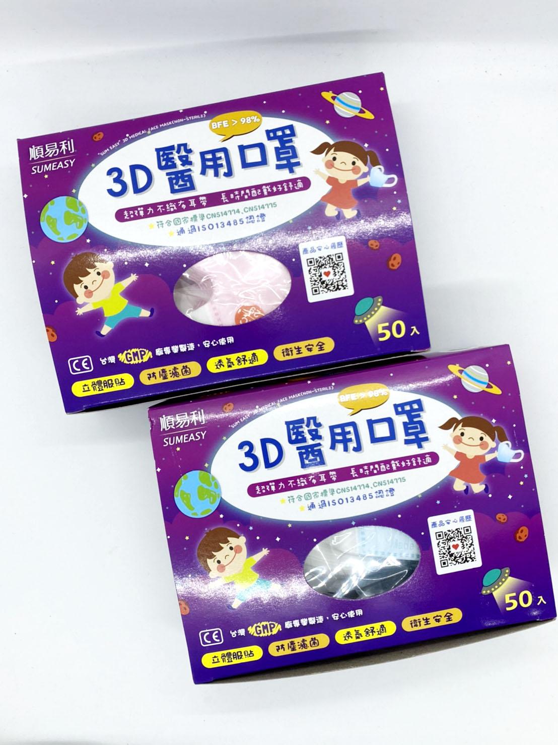 【順易利】幼幼3次元口罩 立體醫療用口罩50片/盒 ✨043399.400