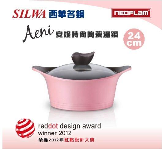 NeoFlam 安妮時尚陶瓷湯鍋 24cm