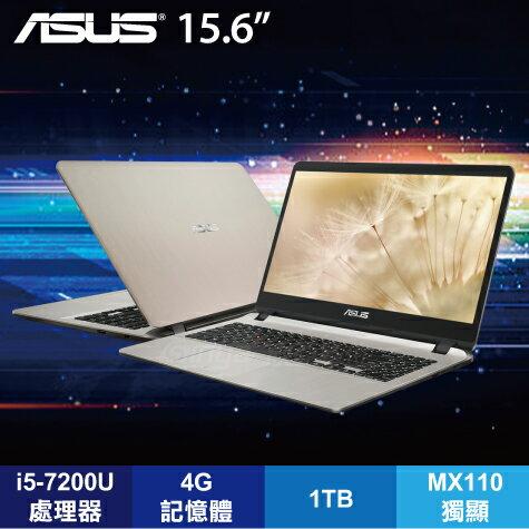 ASUS X507UB-0101C7200U 冰鑽金【i5-7200U/MX110 2G/4G/1T+128G SSD/15.6吋FHD/W10】+ASUS原廠後背包及滑鼠