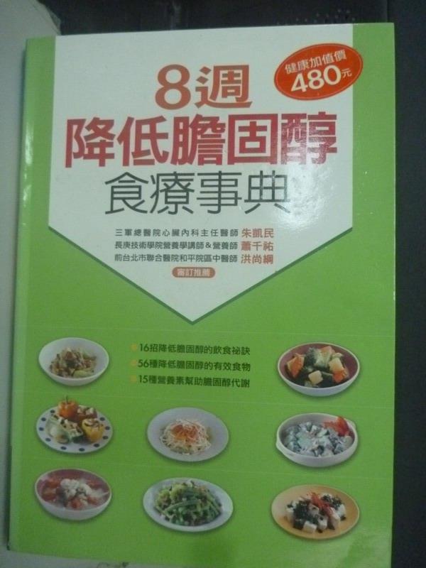 ~書寶 書T8/養生_WDN~8週降低膽固醇食療事典_康鑑編輯部