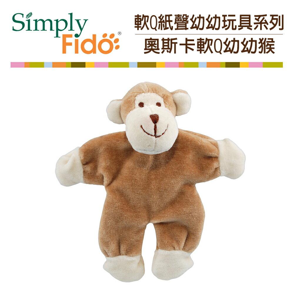 Simply Fido 奧斯卡軟Q幼幼猴
