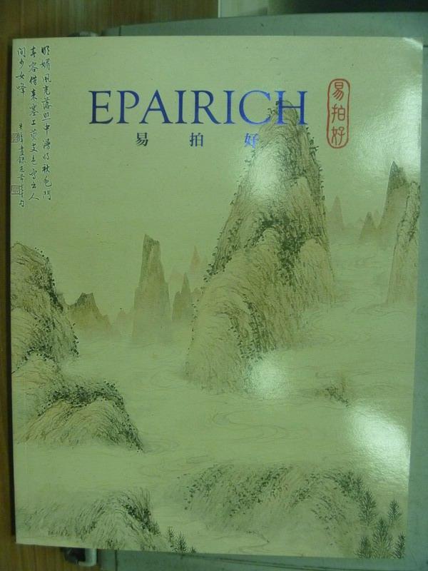 【書寶二手書T9/收藏_QBL】Epairich_Fine Modern amd…Calligraphy