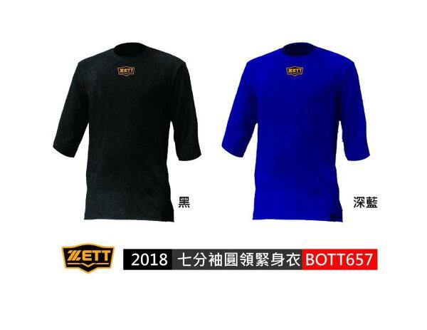 棒球世界全新ZETT緊身衣圓領七分袖雙色型號BOTT657特價