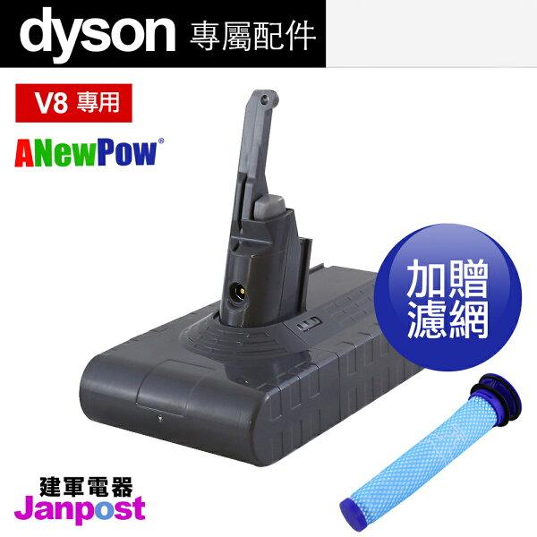 [建軍電器]送濾網一年保固台廠DysonV8可用大容量3000mAh鋰電池30分鐘