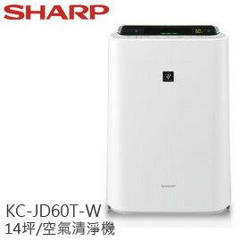 SHARP 夏普 KC-JD60T 空氣清淨機 日本製 適用14坪 富士山系列 水活力 公司貨 分期0利率 免運 KCJD60T JD60T 另售 J70 JD50T