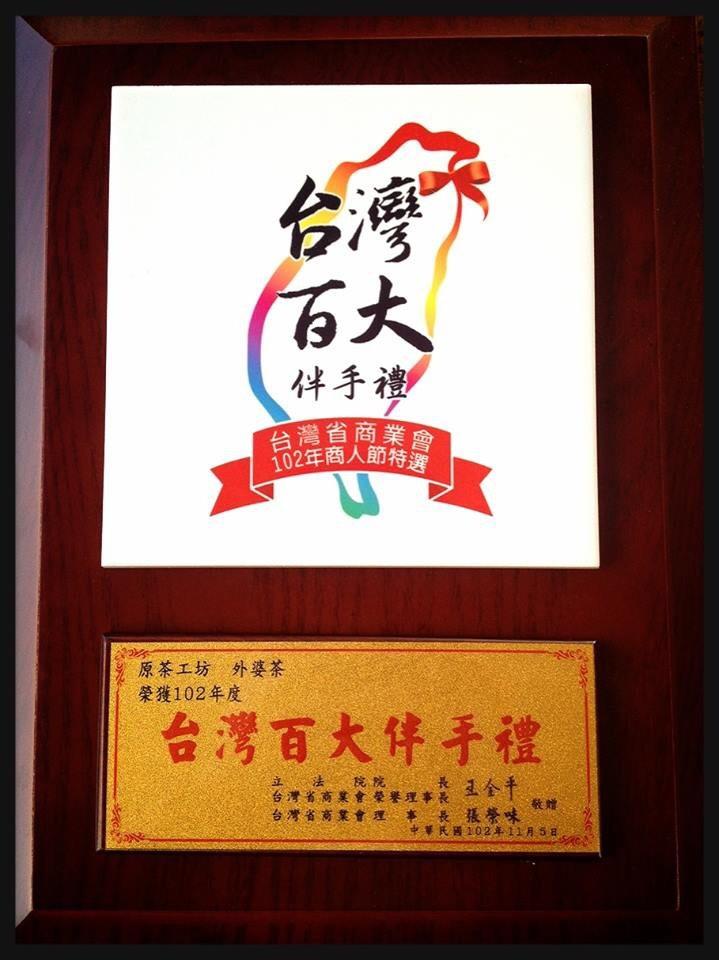 澎湖 外婆茶(2.5g*10袋 / 盒- 袋茶型) [大買家] 4