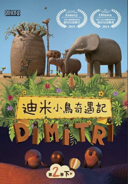 【停看聽音響唱片】【DVD】迪米小鳥奇遇記 第二季 (下)