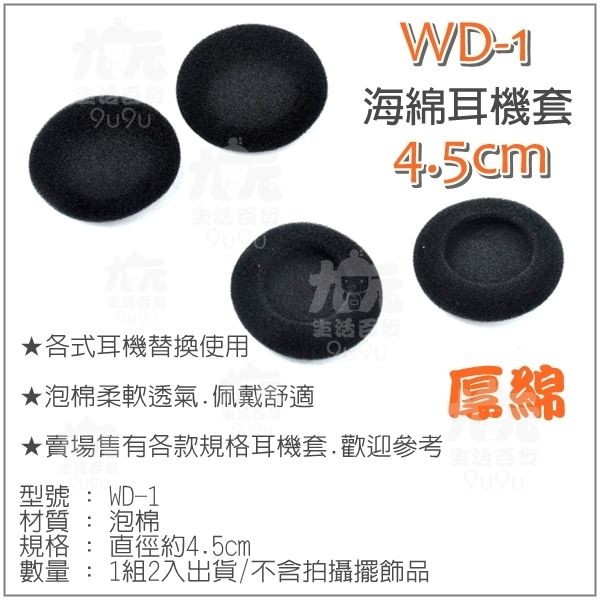 【九元生活百貨】WD-1 海綿耳機套/4.5cm 耳機綿套