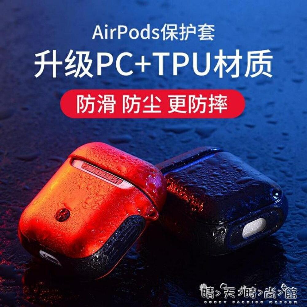 Airpods保護套潮牌硬殼ins蘋果無線藍芽耳機airpods保護殼 晴天時尚館 0