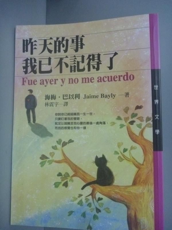 【書寶二手書T1/翻譯小說_ILP】昨天的事我已不記得了_林震宇, 海梅.巴比