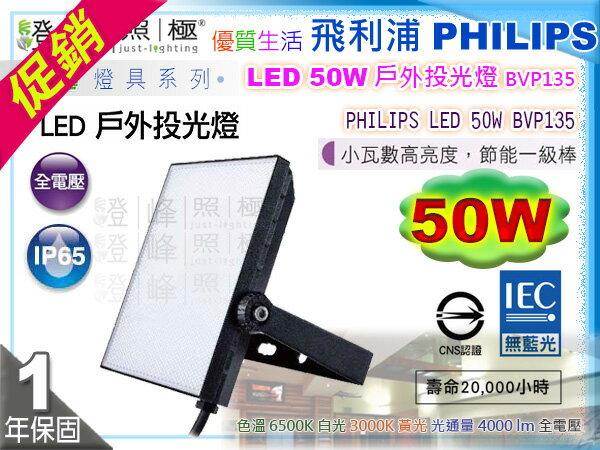 【PHILIPS飛利浦】LED-50W。戶外投光燈.IP65 輕巧型 高亮度 節能一級棒 #BVP135【燈峰照極my買燈】 - 限時優惠好康折扣