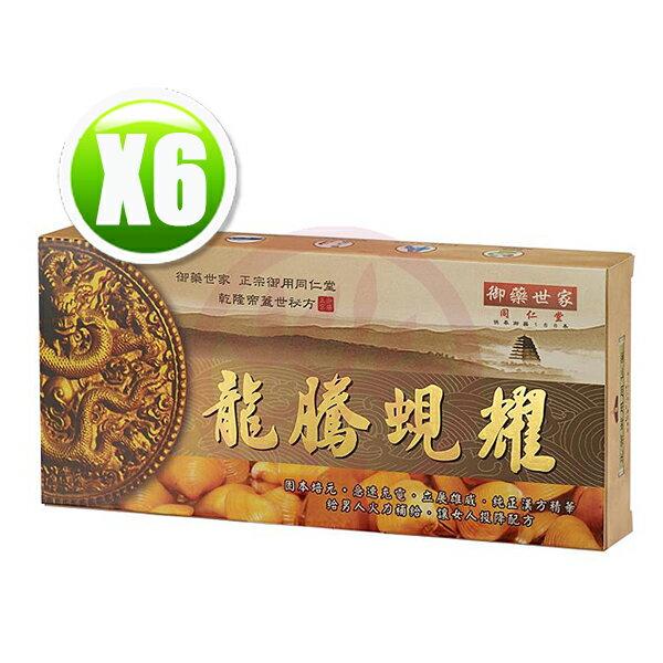 長榮生醫 龍騰蜆耀(60錠/盒)x6