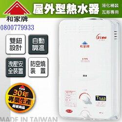熱水器-屋外型-桶裝瓦斯專用(和家牌H2)【3期0利率】【本島免運】