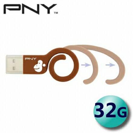 PNY 必恩威 32GB Monkey Tail attache 猴碟 USB2.0 隨身碟