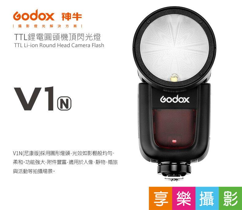 [享樂攝影]GODOX神牛 V1-N KIT圓頭型閃光燈 Nikon i-TTL 鋰電池高速回電 V1 自帶造型燈/模擬燈 可加購AK-R1 公司貨