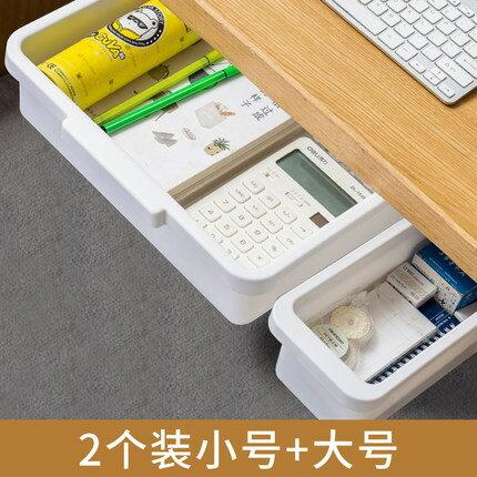 桌下抽屜桌面收納盒隱形辦公室用品整理神器隱藏書桌文具筐置物架『xxs12482』