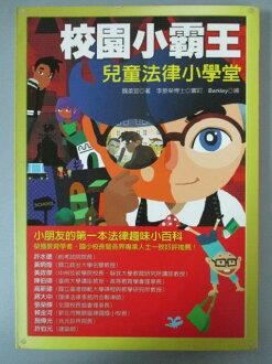 【書寶二手書T1/少年童書_GAW】校園小霸王-兒童法律小學堂_魏柔宜