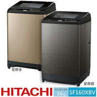 HITACHI 日立 洗衣機 SF160XBV 直立式 16公斤 隨附基本定位安裝(含回收)-3C 大碗公-3C特惠商品