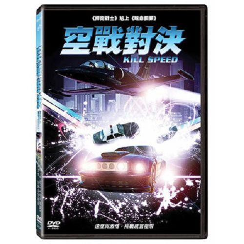 空戰對決DVD