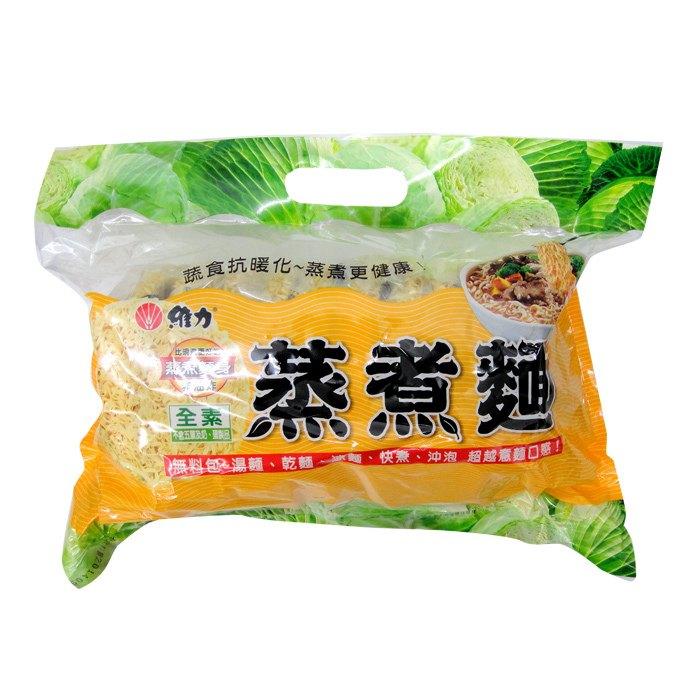 維力蒸煮麵65g(10入x8袋)/箱【康鄰超市】