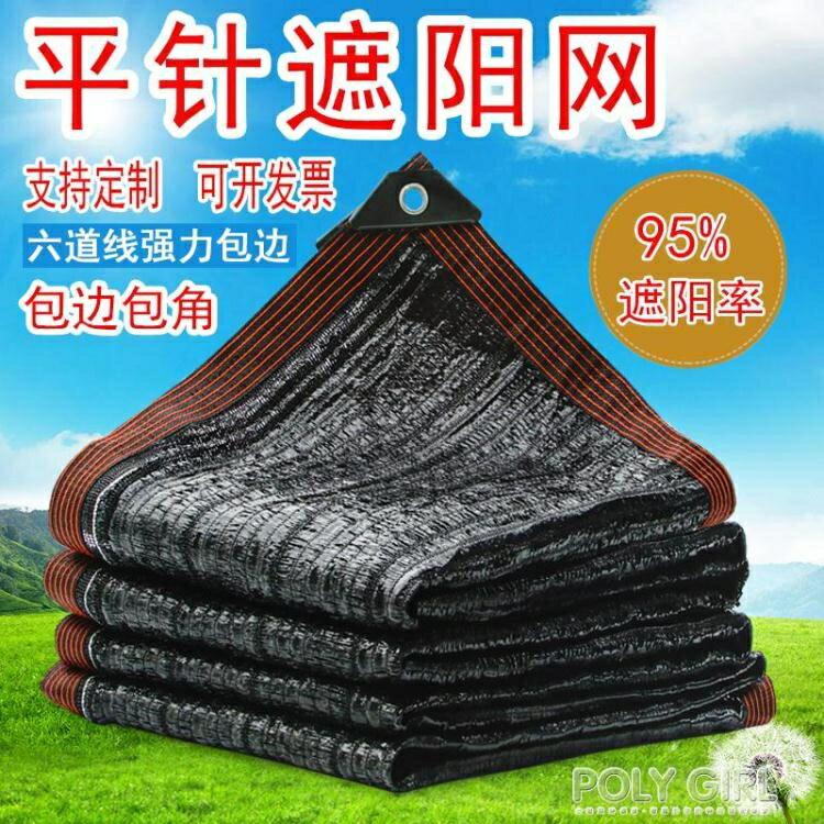 平織網遮陽率95%加厚加密遮陽網防曬網庭院陽台樓頂車棚遮陰網ATF
