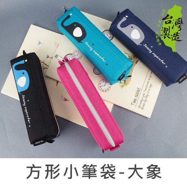 珠友PB-60601方形小筆袋鉛筆盒文具盒-大象