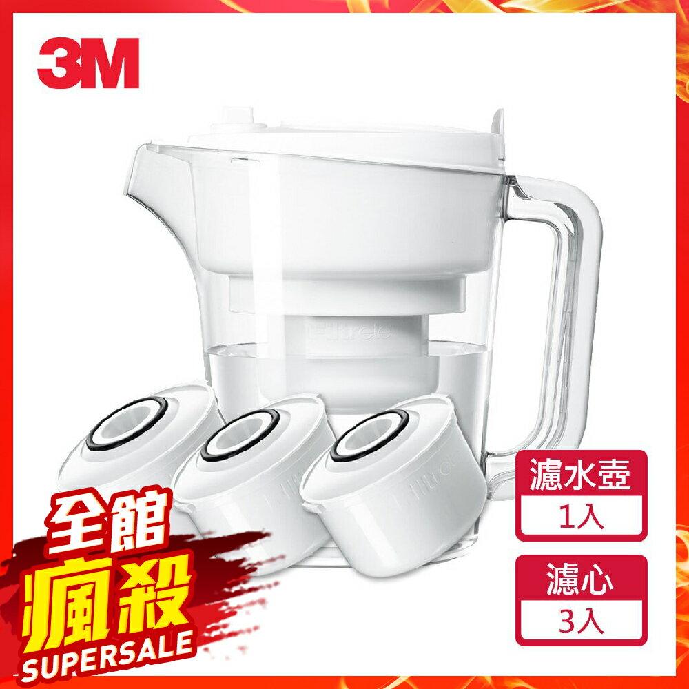 3M 經典款即淨長效濾水壺+濾心3入 WP3000 (1壺+3濾心)|雙層濾心|台灣製造|免運