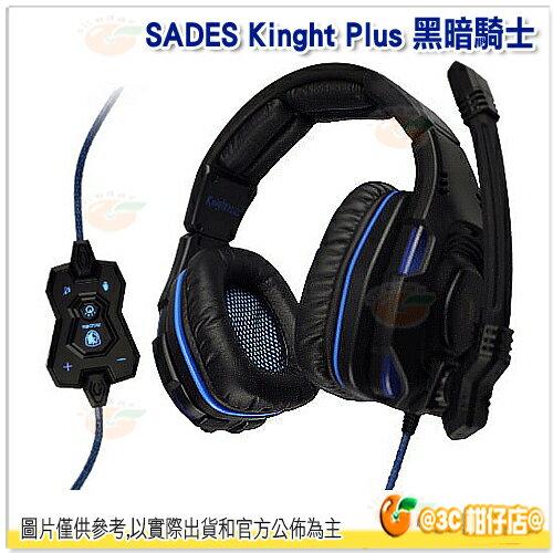 賽德斯 SADES Knight Plus 黑暗騎士 SA-907S 公司貨 菁英旗艦級版 頂級耳麥 耳機麥克風 頭戴