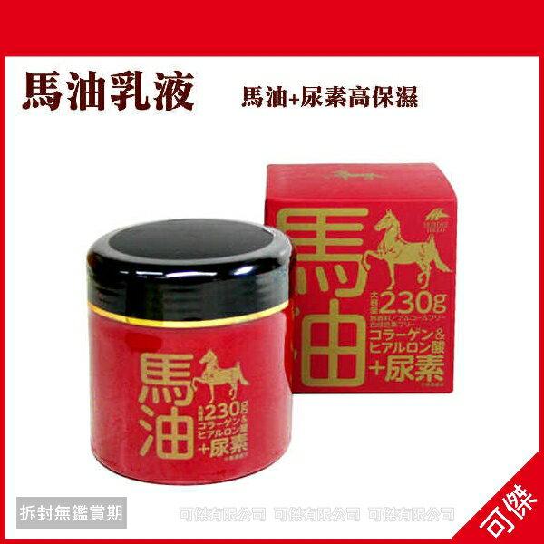可傑 日本製 UNIMAT 馬油霜 高保濕潤膚乳液 滋潤營養霜 230g