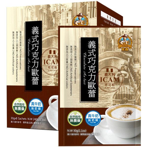 青荷 米森 義式巧克力歐蕾 30g*8包