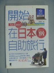 【書寶二手書T2/旅遊_NLF】So Easy!10開始在日本自助旅行_魏國安/著