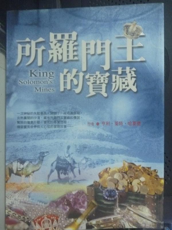 【書寶二手書T2/一般小說_LEL】所羅門王的寶藏_亨利‧萊特‧哈葛德