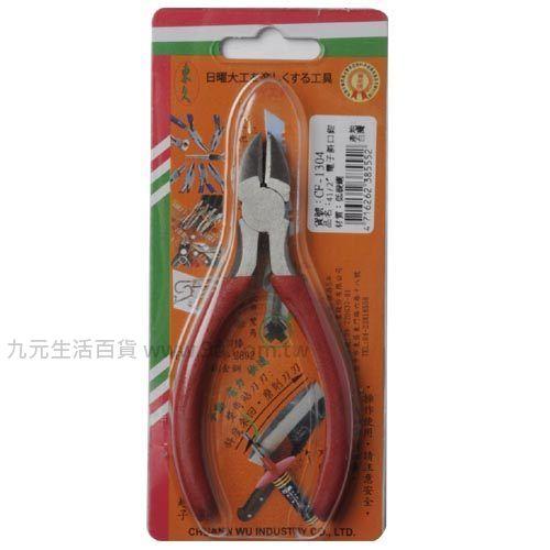 【九元生活百貨】川武CF-1304 電子斜口鉗/4.5吋 鐵絲鉗 剝線鉗 斷線鉗