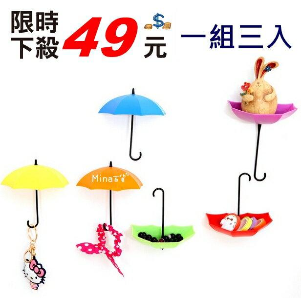 (mina百貨) 韓版 療癒系 糖果色 創意雨傘造型掛勾3入一組 免釘無痕 收納 托盤 掛鉤 牆壁粘鉤 學生 宿舍 辦公室 小物 F0044