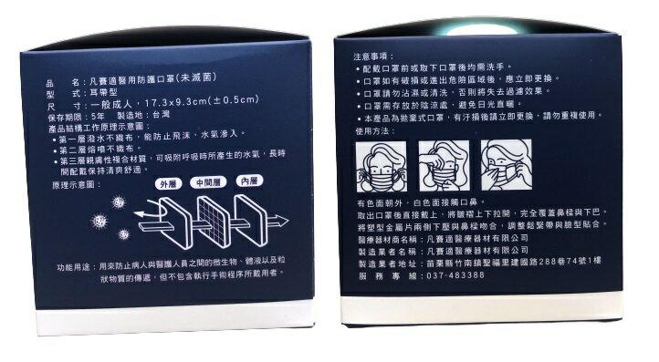 凡賽適 醫療防護口罩 50入/盒~成人醫療口罩(箱購更划算)