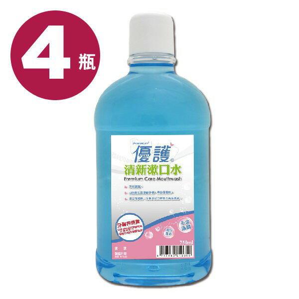 優護 清新漱口水  (750ml,4瓶)【杏一】