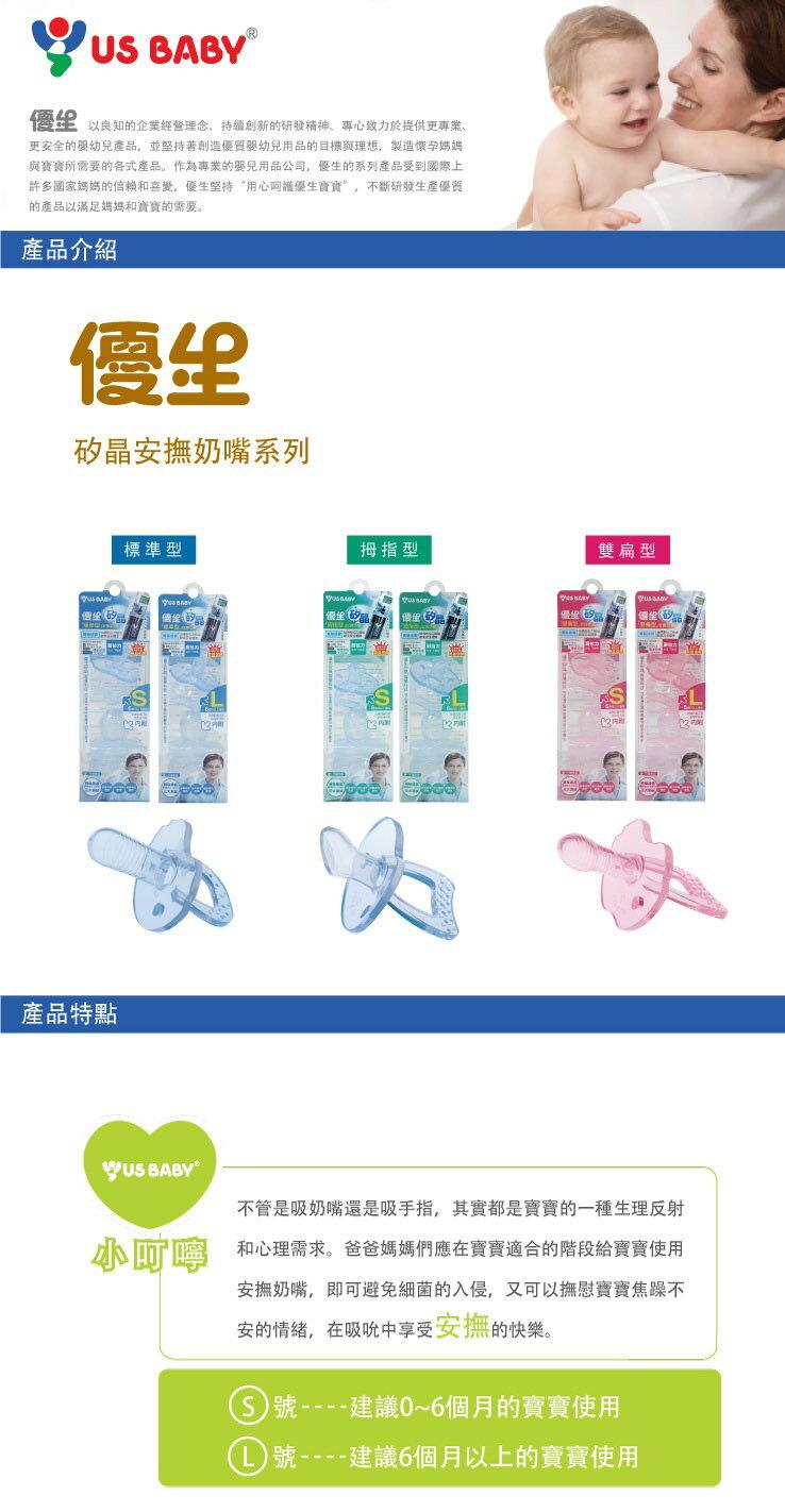 US Baby 優生 - 矽晶安撫奶嘴 (雙扁) -L (藍/紅) 1