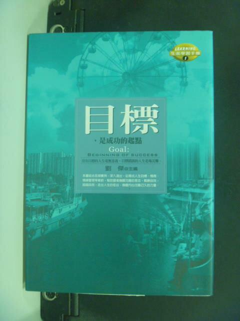 【書寶二手書T2/財經企管_OIS】目標是成功的起點-生涯學習手冊1_劉傑