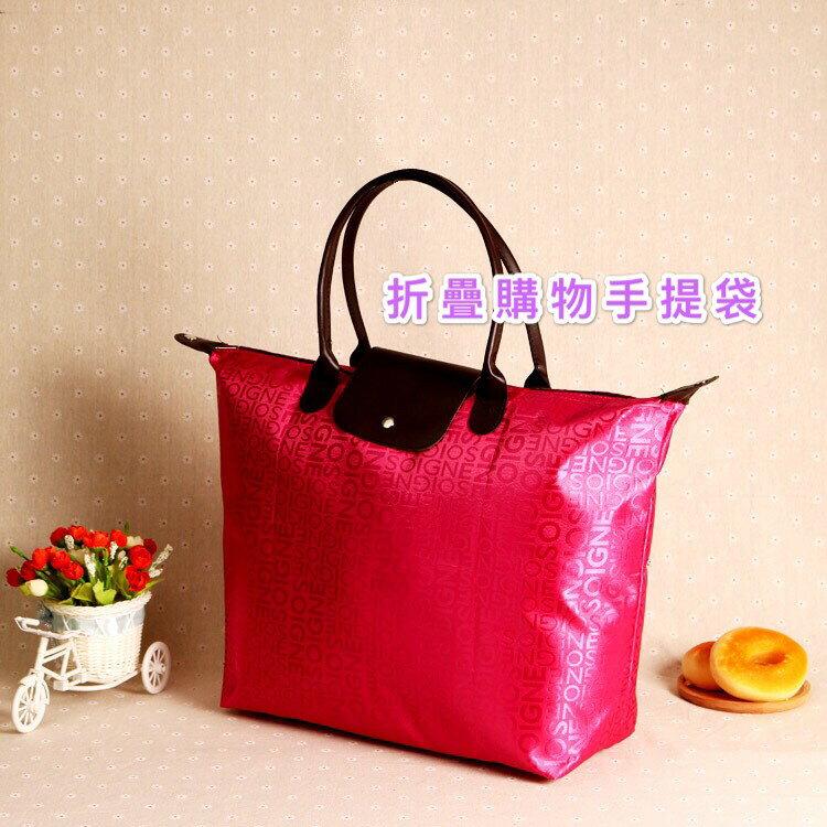 《現貨特價》折疊購物袋 折疊手提袋 水餃包 折疊包包 購物袋 購物包 媽媽包 送禮 小禮物 女用包 媽媽提袋 美包
