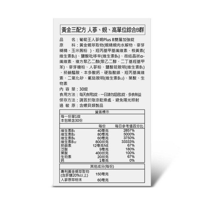 葡萄王 人蔘蜆Plus B雙層加強錠(30錠) 1