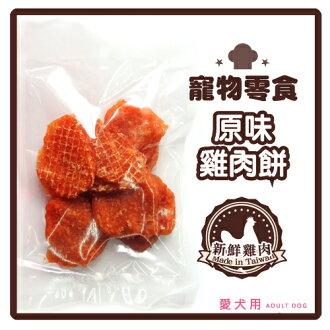 【感恩特惠】寵物零食-原味雞肉餅(裸包裝) 70g-特價50元>可超取(D001F37-S)