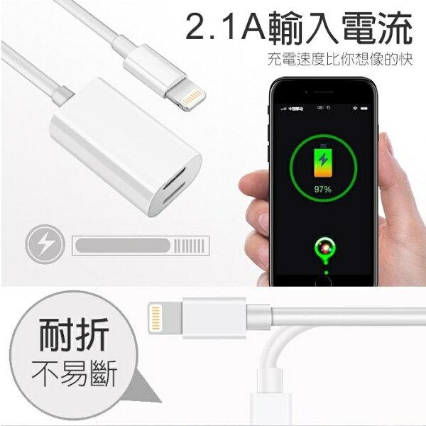 【KooPin】Lightning一分二轉接頭FORiPhone78X(2.1A快充)