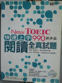 【書寶二手書T1/語言學習_ZHD】New TOEIC 990 快速上手!新多益閱讀全真試題_EZ叢書館編輯部_附2片MP3光碟
