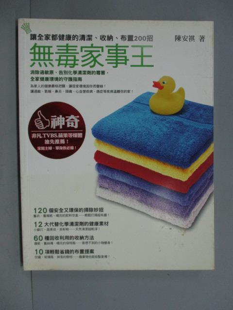 ~書寶 書T8/ _ZCT~無毒家事王:讓全家都健康的清潔、收納、布置200招_陳安琪