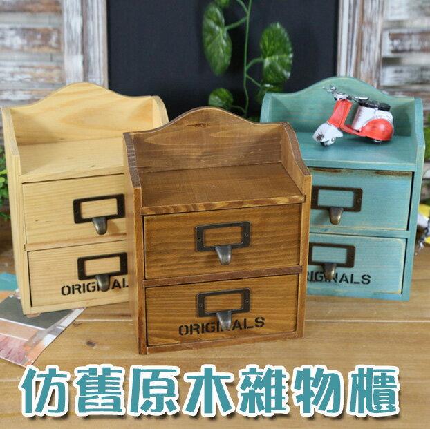^( ^) 家居 復古收納盒 二抽收納櫃 抽屜櫃