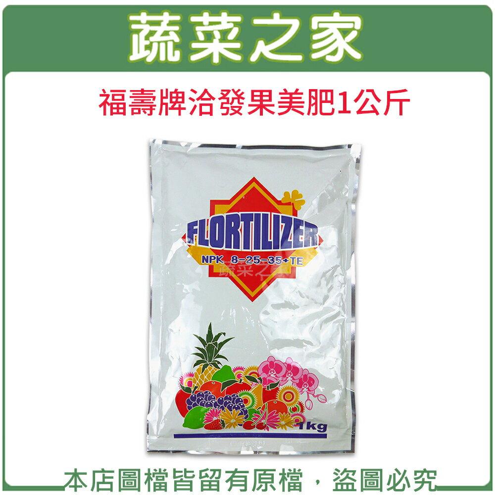 ~蔬菜之家002~B47~福壽牌洽發果美肥1公斤 8~25~35 硼